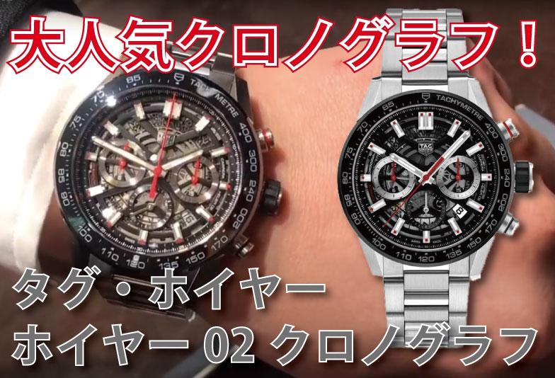 【動画】静岡市 TAG Heuer〈タグホイヤー〉時計 カレラホイヤー02クロノグラフ
