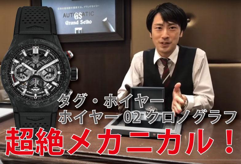 【動画】静岡市 TAG Heuer〈タグホイヤー〉ホイヤー02クロノグラフ