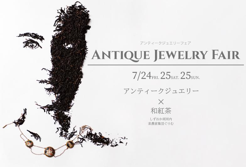 【静岡市】アンティークジュエリー展2020開催!一点物の芸術品を身に纏う