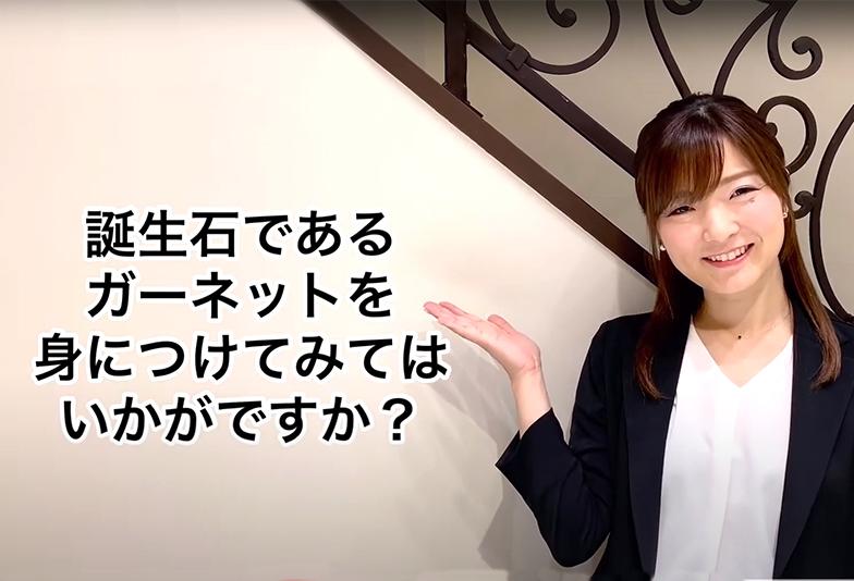 【動画】静岡市ファッションジュエリー JUPITER facet pendant ガーネット【1月誕生石】