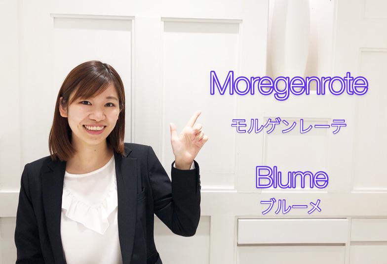 【動画】浜松市 Morgenrote(モルゲンレーテ)Blumeブルーメ 今まさに咲き誇る花をイメージした婚約指輪