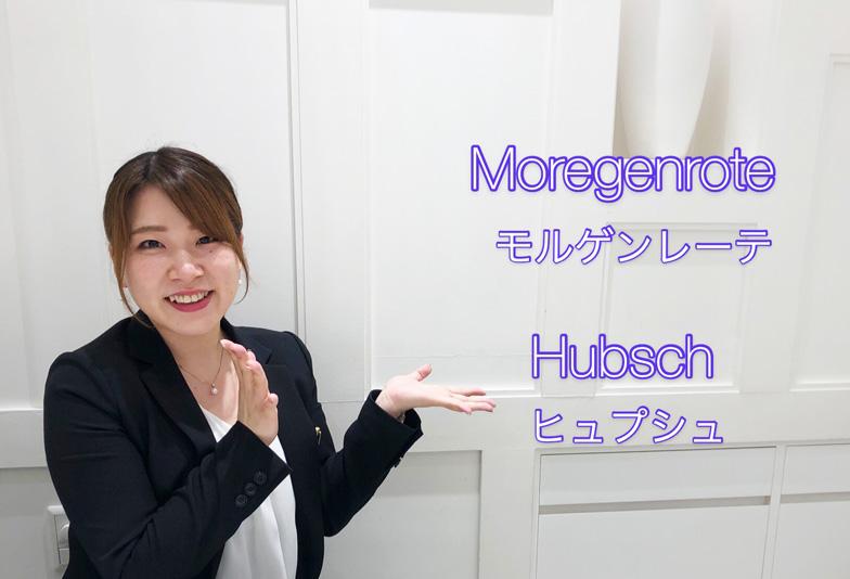 【動画】浜松市 Morgenrote(モルゲンレーテ)Hubschヒュプシュ 愛らしい女性の持つ可愛らしさを表現した婚約指輪