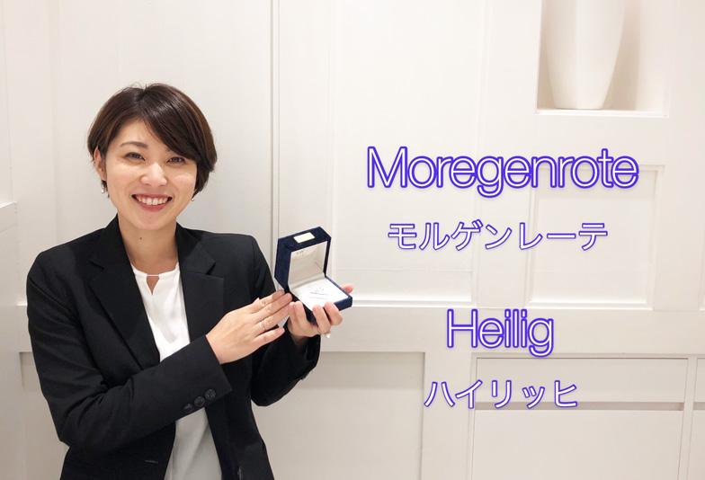 【動画】浜松市 Morgenrote(モルゲンレーテ)Heilig ハイリッヒ 高貴な雰囲気をイメージした結婚指輪。