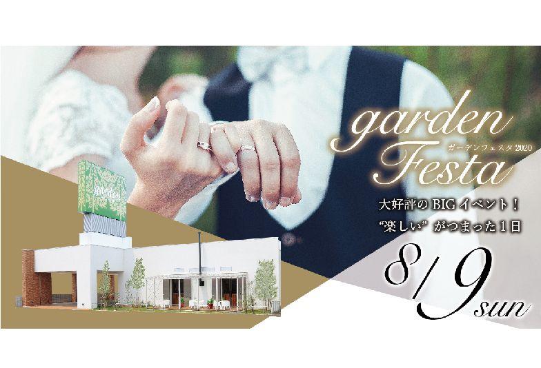 【大阪・岸和田市】gardenフェスタ2020garden本店ハピ婚party(8/9)のお知らせVol.2指輪選び