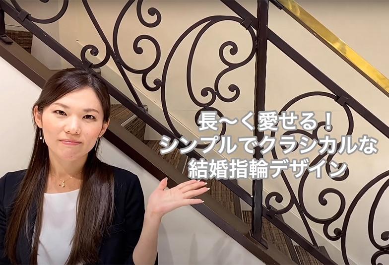 【動画】静岡市 HOSHI no SUNA〈星の砂〉HOSHI no SUNA MIRA ミラ ミルグレインの美しい結婚指輪