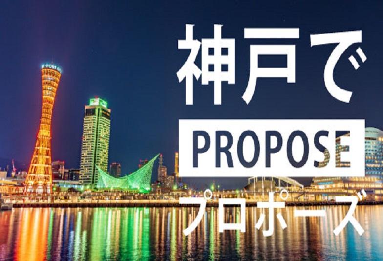 【神戸市で探す】2020年最新版!プロポーズリング(婚約指輪)のデザインランキングBest3