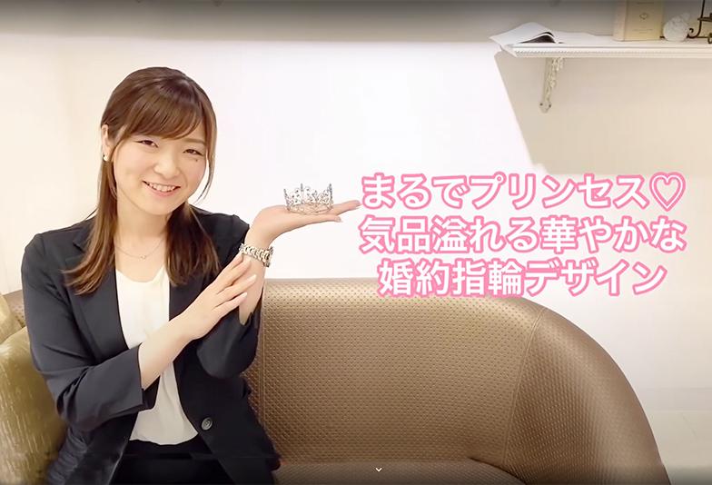 【動画】静岡市Milk&Strawberry〈ミルク&ストロベリー〉SARAH サラ 婚約指輪 プリンセスという名前が付いたエンゲージリング