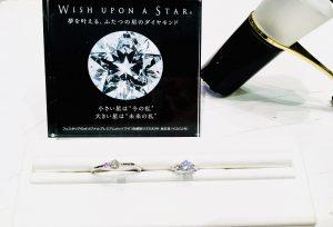 【富山市】今注目の婚約指輪「星のダイヤモンド」Wish upon a starとは?