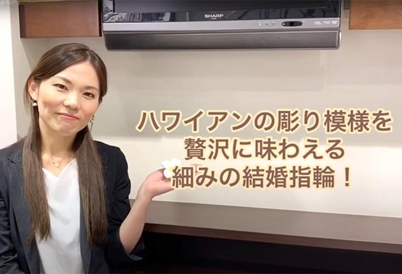 【動画】静岡市 Makana〈マカナ〉結婚指輪ハワイアンバレル 2.8mmデザイン 細身でシンプルな印象