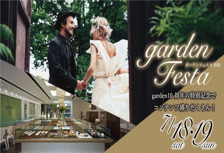 【大阪・梅田】大人気イベントgarden10周年記念gardenフェスタ2020開催ご案内!!