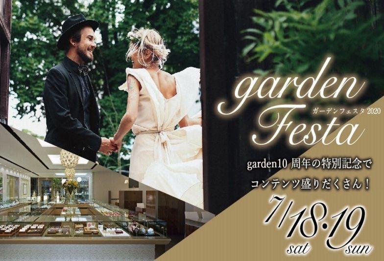 【大阪・梅田】大人気イベント☆gardenフェスタ2020のご案内!