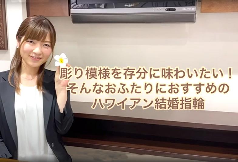 【動画】静岡市 Makana〈マカナ〉結婚指輪ハワイアン フラット 7.0mm/5.0mm 最高級のクオリティーを追求した伝統のハワイアンジュエリー