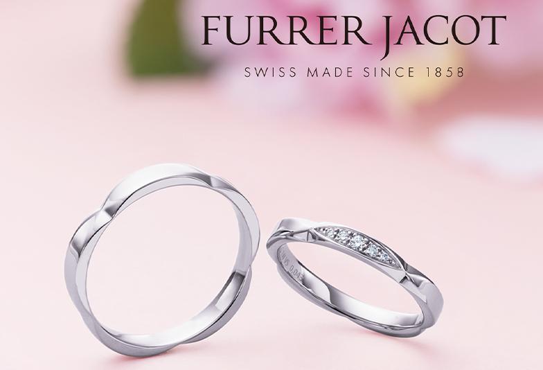 【富山市】丈夫な鍛造製法の結婚指輪〈フラージャコー〉とは?オススメのデザインを紹介!