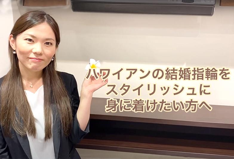 【動画】静岡市 Makana〈マカナ〉結婚指輪ハワイアン MAKANA レイヤー(センターカラー) 4.5mm