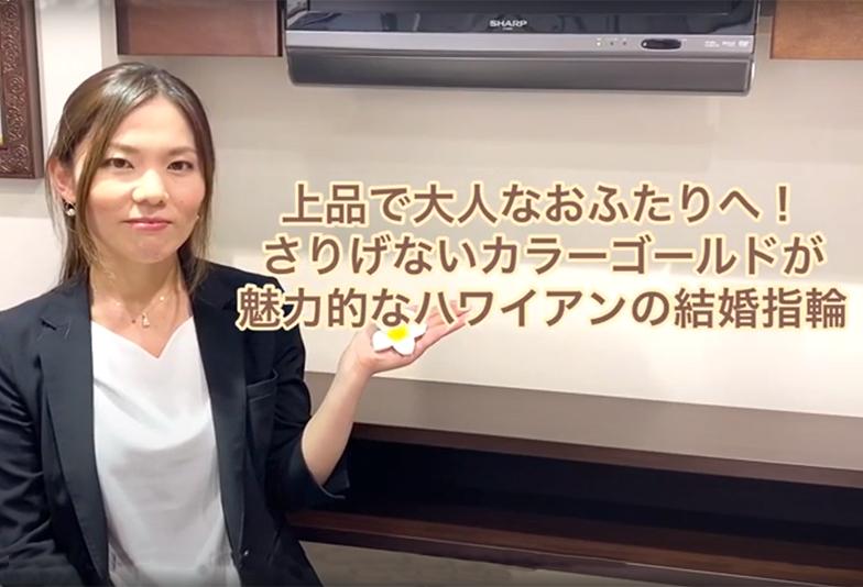 【動画】静岡市 Makana〈マカナ〉結婚指輪ハワイアン  レイヤー(サイドカラー) 4.0mm 身に着けやすさとおしゃれなデザイン