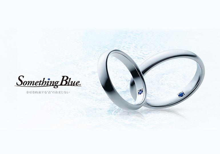 【福井市】結婚指輪、幸せになれるサムシングブルーのおまじないって知ってる?