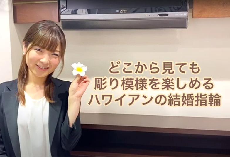【動画】静岡市 Makana〈マカナ〉結婚指輪ハワイアン サイドカットが魅力
