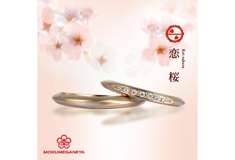 【福井市】結婚指輪、400年の伝統技法で造る「杢目金屋」の魅力って?