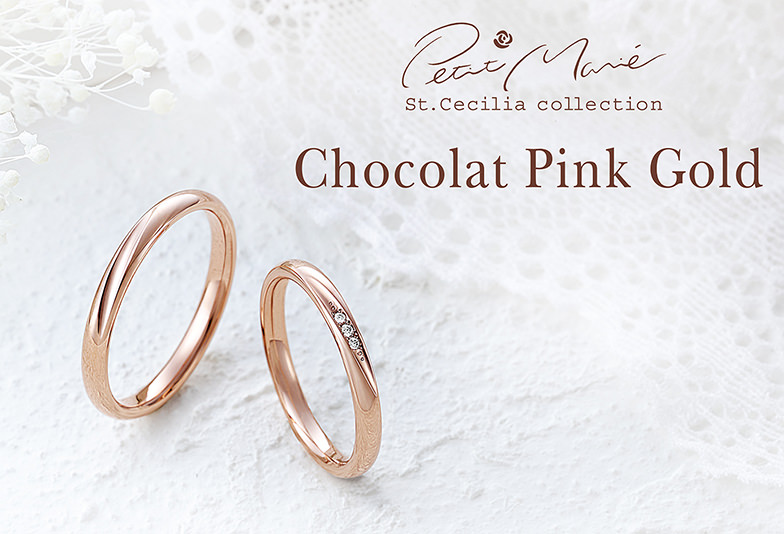 【浜松市】可愛くて安い!シンプルな結婚指輪<ショコラピンクゴールド>とは?
