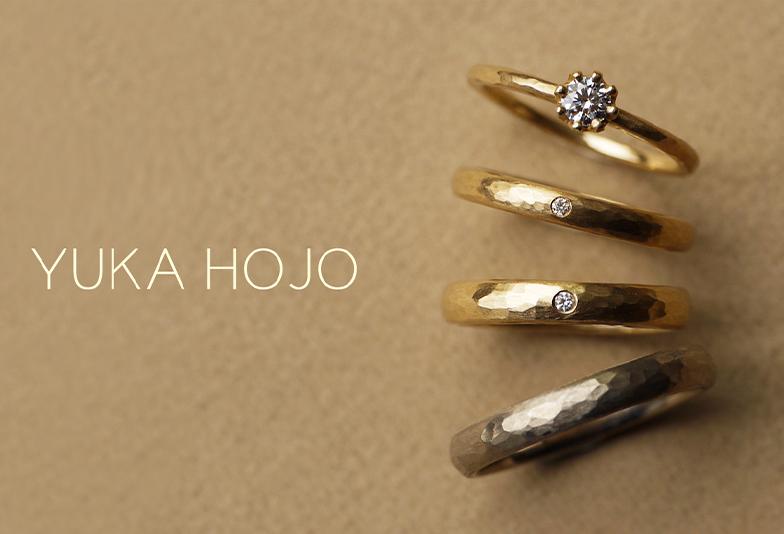 【富山市】インスタで話題!ゴールドの結婚指輪YUKAHOJO(ユカホウジョウ)とは?