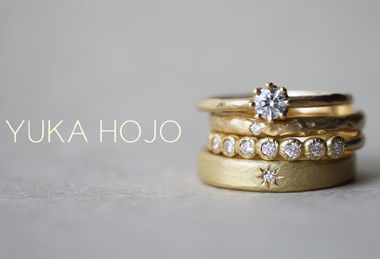 【福井市】2021年2月上旬取り扱い開始|個性的なのに手に馴染む!YUKA HOJOのおすすめ結婚指輪