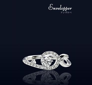 アンマリアージュの婚約指輪でアンヴロペ