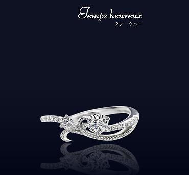 アンマリアージュの婚約指輪でタンウルー