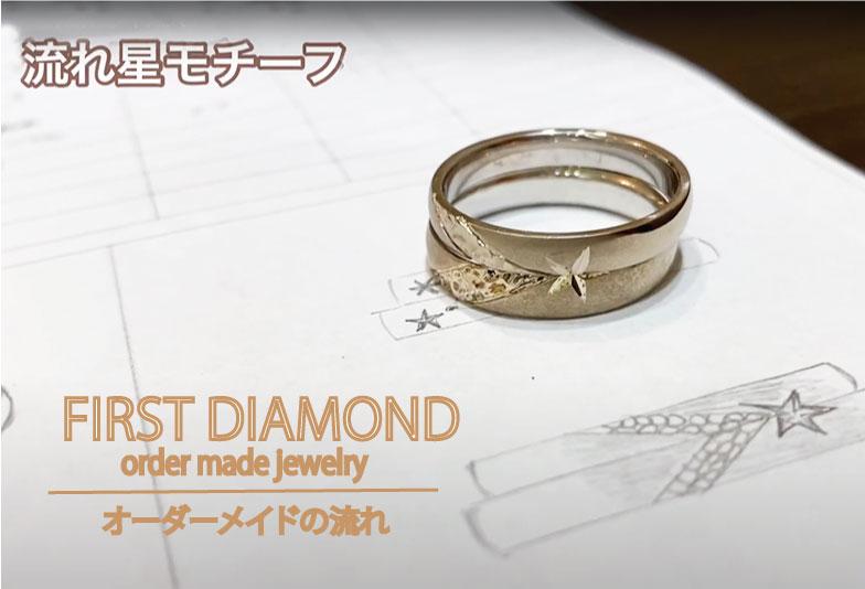 【動画】FIRST DIAMOND静岡 結婚指輪 オーダーメイド製作の流れをご紹介