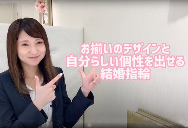 【動画】静岡市 Milk&Strawberry〈ミルク&ストロベリー〉結婚指輪 OVERTURE オーバーチュア-序曲-