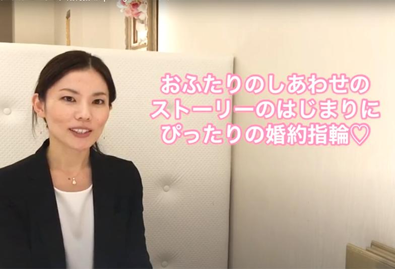 【動画】静岡市 Milk&Strawberry〈ミルク&ストロベリー〉婚約指輪 OPENING オープニング ふたりの幸せのストーリーのはじまり、愛の証をイメージしたエンゲージリング