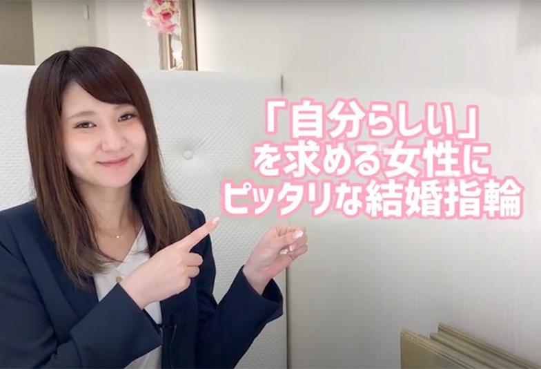 【動画】静岡市 Milk&Strawberry〈ミルク&ストロベリー〉結婚指輪 MISERICORDIA ミセリコルディア 支えあいながら共に歩くふたり