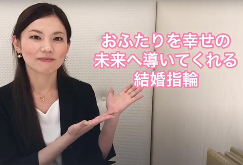 【動画】静岡市 Milk&Strawberry〈ミルク&ストロベリー〉結婚指輪 LA DISTANCE ラディスタンス 手を繋いで進む、栄光の道のり