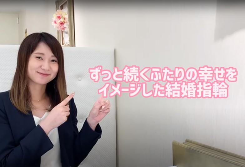 【動画】静岡市結婚指輪 Milk&Strawberry La trinite ラ・トリニーテ アンティークを感じさせるデザイン