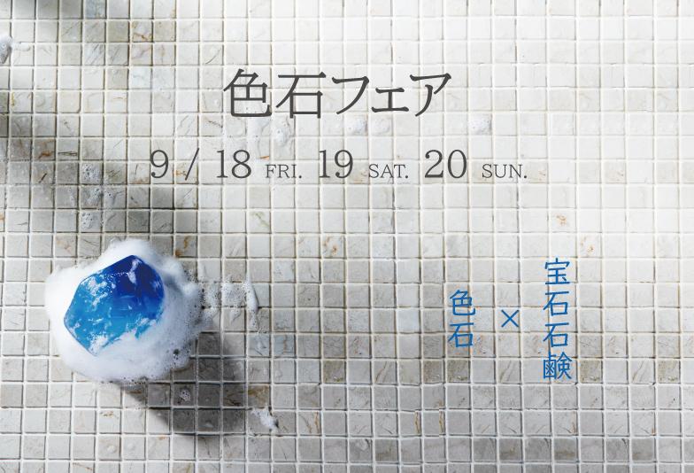 色石 × 宝石石鹸 五感で楽しむ創る宝石