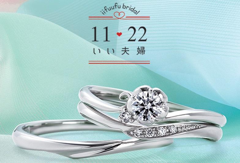 【宇都宮市】婚約指輪と結婚指輪がセットでお得ないい夫婦とは?
