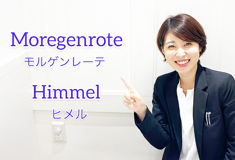 【動画】浜松市  Moregenrote(モルゲンレーテ)Himmel ヒメル 月とオーロラをイメージした幻想的な婚約指輪