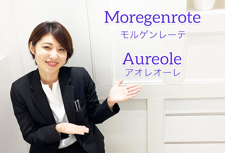 【動画】浜松市  Moregenrote(モルゲンレーテ)Aureole アオレオーレ ハーフエタニティタイプの華やかな婚約指輪