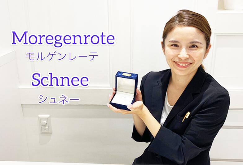 【動画】浜松市  Moregenrote(モルゲンレーテ)Schnee シュネー とけ合いひとつの雪をイメージした婚約指輪