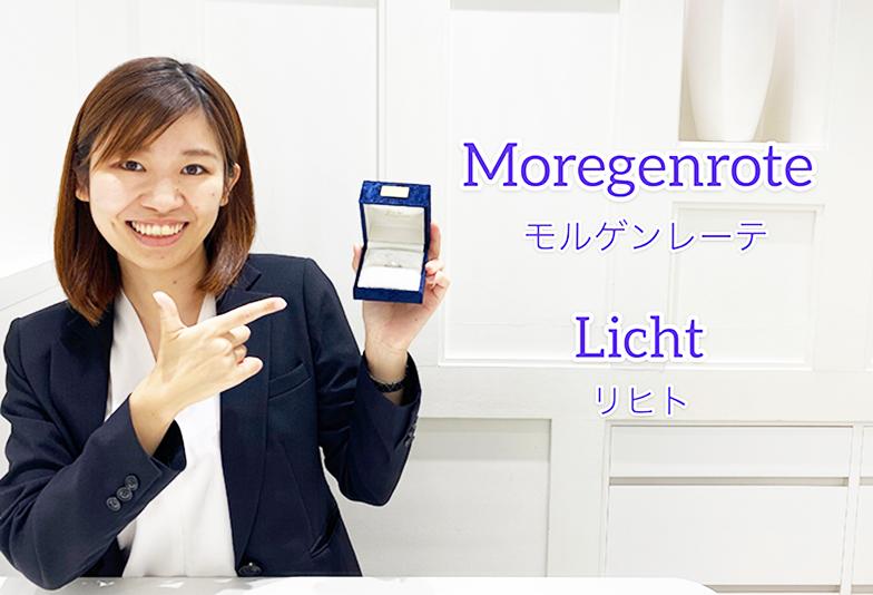 【動画】浜松市  Moregenrote(モルゲンレーテ)Licht リヒト まっすぐに伸びる光を表現した婚約指輪