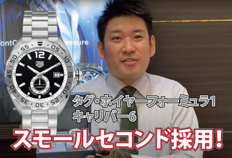 【動画】静岡市 TAG Heuer〈タグホイヤー〉時計 フォーミュラ1キャリバー6