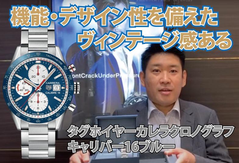 【動画】静岡市 TAG Heuer〈タグホイヤー〉時計 カレラキャリバー16クロノグラフ