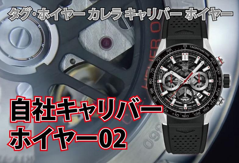 【動画】静岡市 TAG Heuer〈タグホイヤー〉時計 タグ・ホイヤーカレラホイヤー02クロノグラフ
