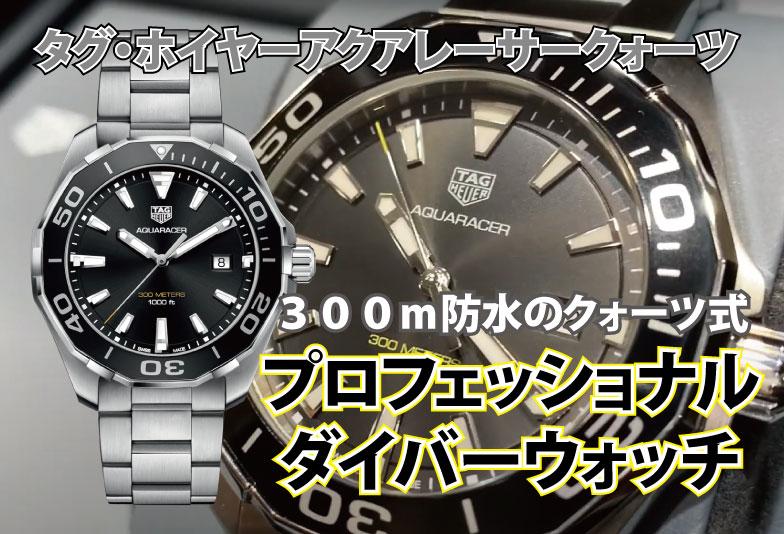 【動画】静岡市 TAG Heuer〈タグホイヤー〉時計 アクアレーサークォーツ