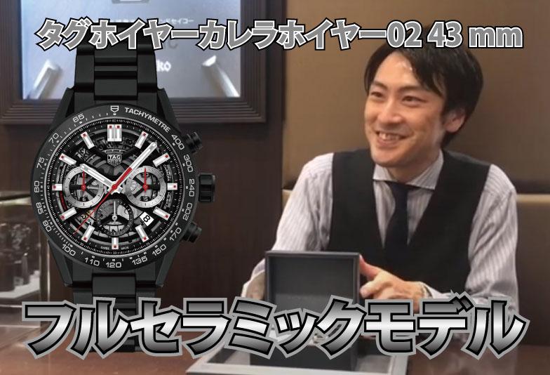 【動画】静岡市 TAG Heuer〈タグホイヤー〉時計 タグ・ホイヤーカレラキャリバーホイヤー02セラミック