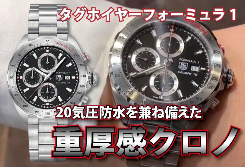 【動画】静岡市 TAG Heuer〈タグホイヤー〉時計 タグ・ホイヤーフォーミュラ1クロノグラフ