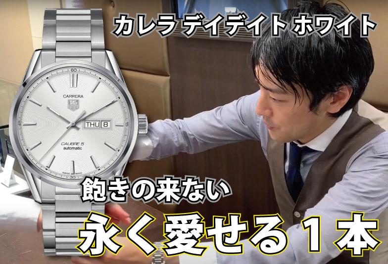【動画】静岡市 TAG Heuer〈タグホイヤー〉カレラキャリバー5デイデイト