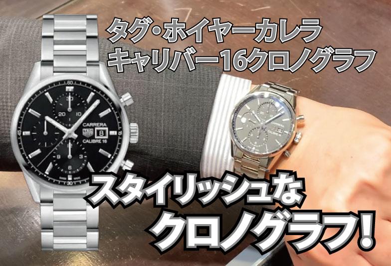 【動画】静岡市 TAG Heuer〈タグホイヤー〉時計 タグ・ホイヤーカレラキャリバー16クロノグラフ