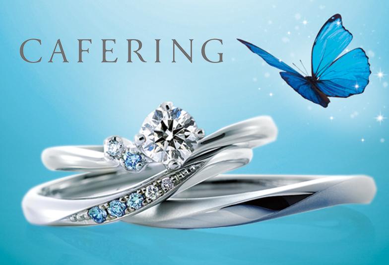 【福山市】ブルー好きにおすすめ!CAFERINGのアイスブルーダイヤモンドを使った結婚指輪
