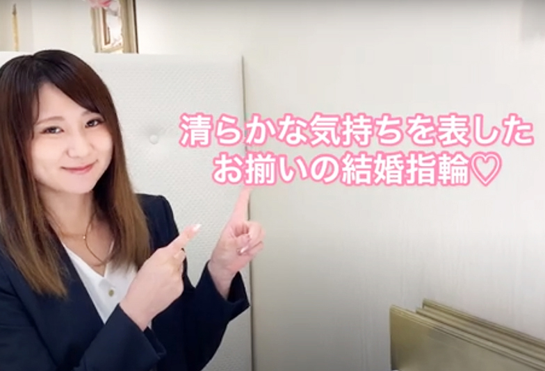 【動画】静岡市 Milk&Strawberry〈ミルク&ストロベリ-〉結婚指輪 PURUS プールス 嘘偽りのない清らかな気持ちでいつまでも