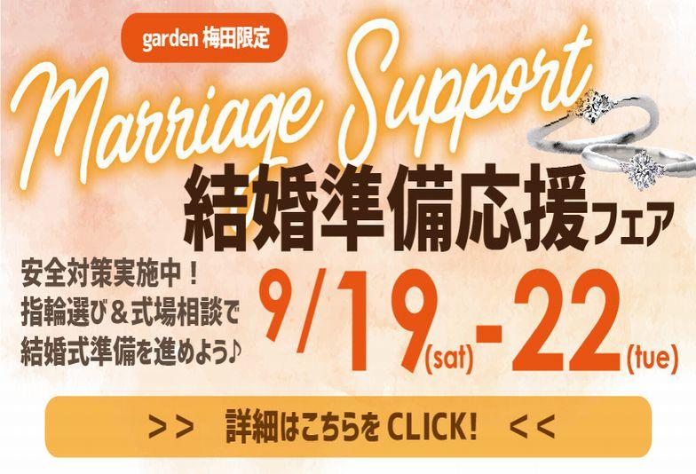 【大阪・梅田】シルバーウィークは『garden梅田』へ!